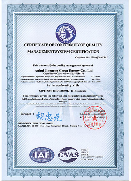 JNGE ISO Quality System Certificate